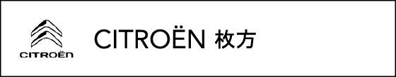 Citroën枚方